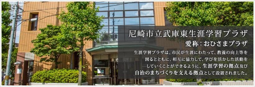 尼崎市立武庫東生涯学習プラザは市民の皆さんの生活文化の向上と社会福祉の増進を図るための各種研修、レクリエーション、集会の場を提供する施設です。